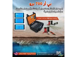 التنقيب عن المياه الجوفية وتحديد النوع والعمق BR 700 PRO