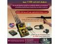 aghz-kshf-althhb-2021-mn-shrk-by-ar-dytktor-mf-1100-pro-small-1
