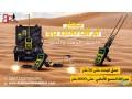 aghz-kshf-althhb-2021-mn-shrk-by-ar-dytktor-mf-1100-pro-small-2