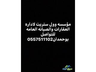 فرصه للبيع شقة في جزيرة الريم البرج العليه تور داماك
