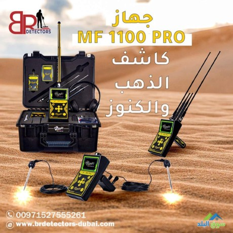 afdl-ghaz-kshf-thhb-mf-1100-pro-big-0