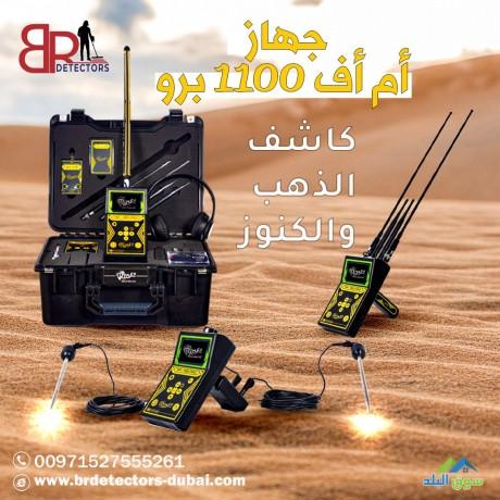 afdl-ghaz-kshf-thhb-mf-1100-pro-big-2