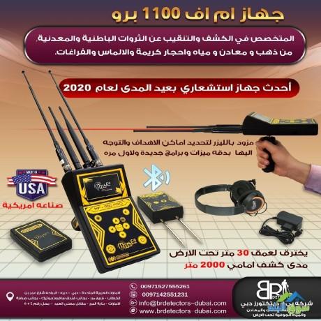 afdl-ghaz-kshf-thhb-mf-1100-pro-big-1
