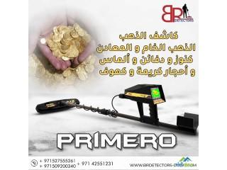 جهاز كشف الذهب تحت الارض - بريميرو