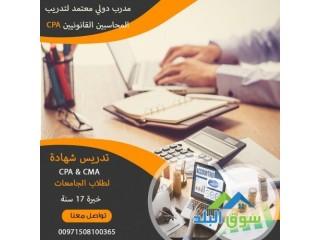 مدرس CMA وCPA ولطلاب الجامعات بكلية ادارة الاعمال في دبي الشارقة وعجمان