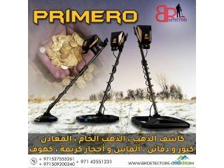 جهاز كشف الذهب الاصلي - بريميرو Primero