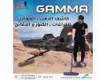 ghaz-kshf-althhb-tbky-thlathy-alabaaad-ghama-gamma-small-2