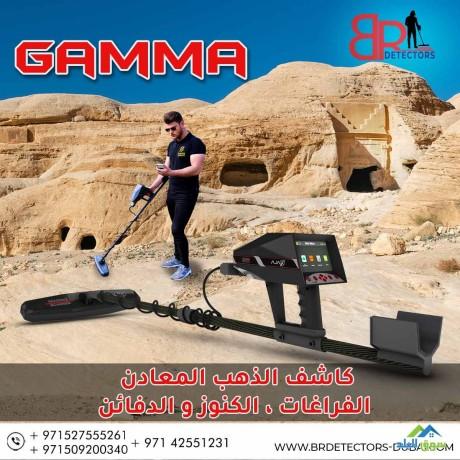 ghaz-kshf-althhb-tbky-thlathy-alabaaad-ghama-gamma-big-3