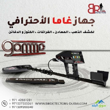ghaz-kshf-althhb-tbky-thlathy-alabaaad-ghama-gamma-big-1