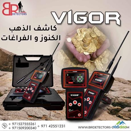 aghz-kshf-althhb-fy-alamarat-fyghor-vigor-big-0