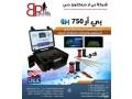 by-ar-750-brofyshnal-ghaz-kshf-almyah-algofy-laamk-1000-mtr-small-2