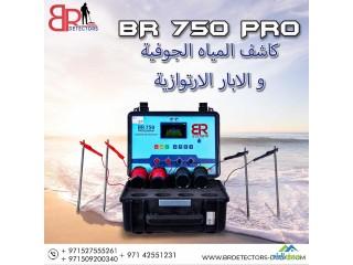جهاز كشف المياه الجوفية بي ار 750 - تحديد النوع والعمق 1000م