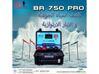 جهاز كشف المياه الجوفية والابار BR 750 PRO
