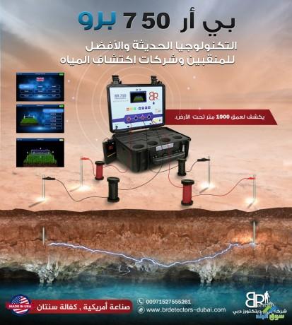 ghaz-kshf-almyah-algofy-oalabar-br-750-pro-big-1
