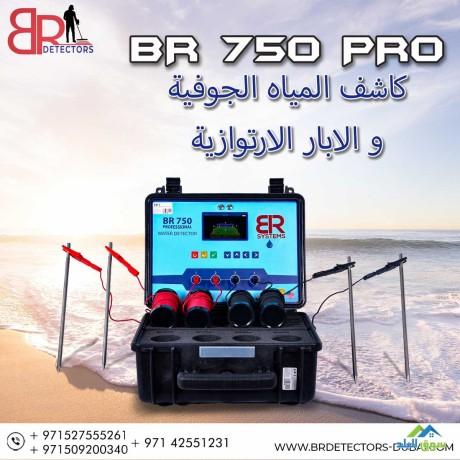 ghaz-kshf-almyah-algofy-oalabar-br-750-pro-big-3