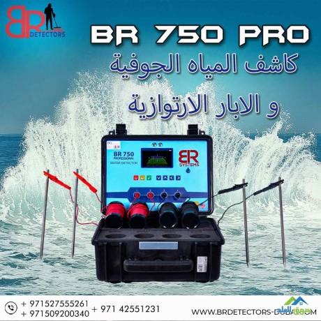 ghaz-kshf-almyah-algofy-oalabar-br-750-pro-big-0