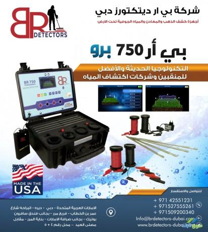 ghaz-kshf-almyah-algofy-oalabar-br-750-pro-big-2