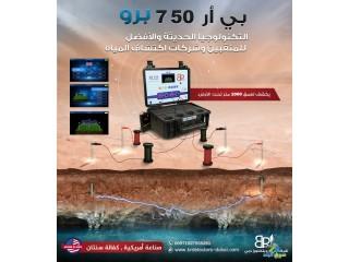 اجهزة كشف المياه الجوفية في دول الخليج 00971527555261