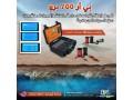 ghaz-kshf-almyah-algofy-fy-alamarat-by-ar-700-bro-small-2