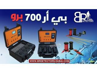 جهاز كشف المياه الجوفية في الامارات ( بي ار 700 برو )