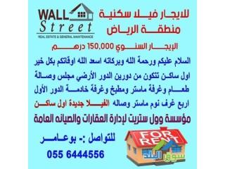 للايجار فيلا سكنيه في مدينه الرياض 5 غرف ماستر جديده اول ساكن