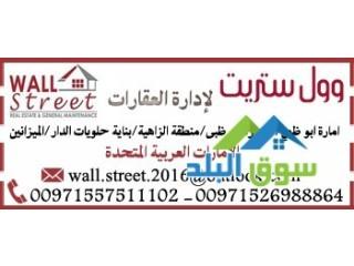 للبيع شقة سكنية منطقة بني ياس غرفة ماستر وغرفة صغيرة وصاله وحمام