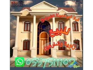 للبيع فيلا سكنية منطقة الشوامخ زاوية وشارعين 8غرف ماستر