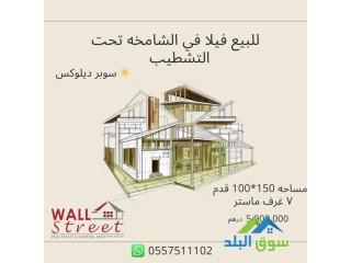للبيع فيلا سكنية منطقة الشامخة سبع غرف تشطيب ممتاز