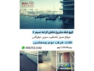 للبيع شقة ثلاث غرف ومجلس مشروع شاطى الراحة ( النسيم C) موقع مميز تشطيب سوبر ديلوكس