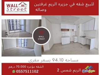 للبيع شقة سكنية منطقة جزيرة الريم غرفتين وصاله مشروع الريم شمس 2