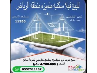 تبحث عن التمييز فيلا سكنية منطقة الرياض (جنوب الشامخة) تحت التشطيب سبع غرف نوم مجلسين