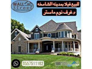 بيع فيلا سكنية منطقة الشامخة سبع غرف تشطيب