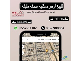 للبيع ارض سكنية منطقه خليفة أ قريبة من الخدمات