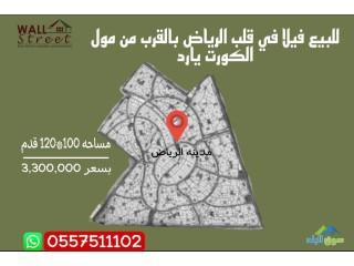للبيع فيلا سكنية منطقة الرياض جنوب الشامخة قلب مدينة الرياض بالقرب من المول الجديد