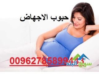 مستلزمات نسائية خاصة / الامارات 00962785899443