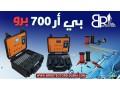 aghz-altnkyb-aan-almyah-fy-alamarat-br-700-pro-small-2