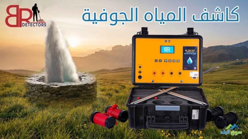 aghz-altnkyb-aan-almyah-fy-alamarat-br-700-pro-big-1