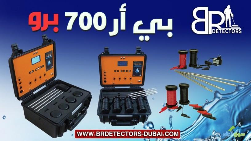 aghz-altnkyb-aan-almyah-fy-alamarat-br-700-pro-big-2