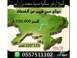للبيع ارض سكنية مدينة محمد بن زايد