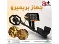 aghz-kshf-althhb-fy-dby-primero-brymyro-small-2