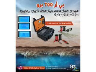 جهاز كشف المياه في الإمارات بي ار 700 برو
