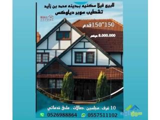 للبيع فيلا سكنية منطقة محمد بن زايد تشطيب سوبر ديلوكس