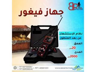 اجهزة كشف الذهب في الامارات | فيغور