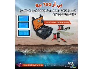 للتنقيب عن المياه الجوفية في الامارات / بي ار 700 برو