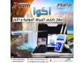 ghaz-akoa-lkshf-almyah-algofy-small-0