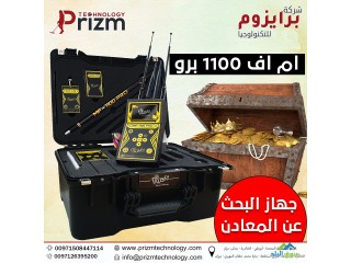 جهاز كشف الذهب ام اف 1100 برو