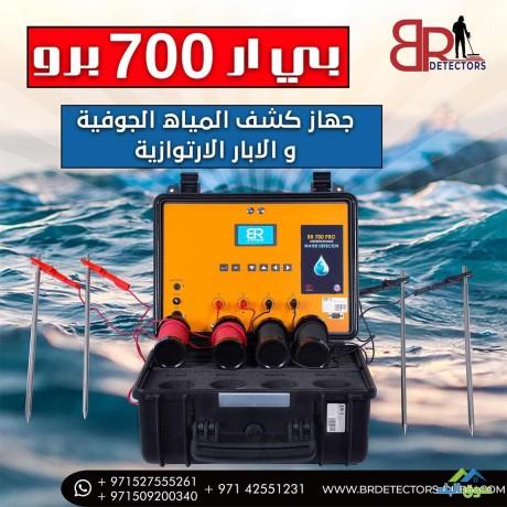 aghz-altnkyb-aan-almyah-algofy-fy-alamarat-by-ar-700-bro-big-0