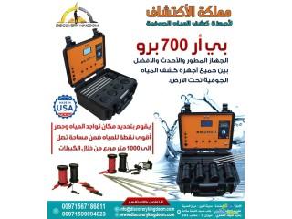 جهاز التنقيب عن المياه الجوفية في الامارات _ BR700pro