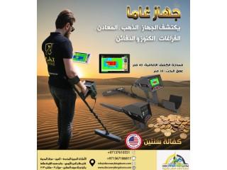 جهاز كاشف لذهب في دبي غاما
