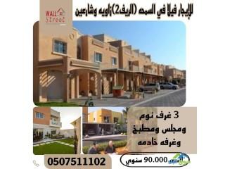 للايجار فيلا سكنية منطقة ( الريف 2) زاوية وشارعي 3 غرف نوم